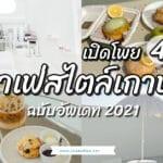 จุดเช็คอิน 4 คาเฟ่สไตล์เกาหลี ฉบับอัพเดท 2021