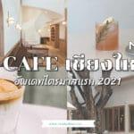 จุดเช็คอิน คาเฟ่ 5 Cafe เชียงใหม่ อัพเดทไตรมาสแรก 2021