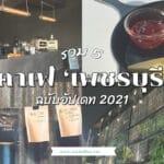 จุดเช็คอิน คาเฟ่ อัพเดทคาเฟ่ เพชรบุรี 2021