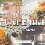 จุดเช็คอิน คาเฟ่ Update 5 café กรุงเทพ มาใหม่ น่ารักมาก