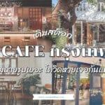 จุดเช็คอิน คาเฟ่ 5 Cafe กรุงเทพ มุมถ่ายรูปเยอะ โควิดหายเจอกันแน่