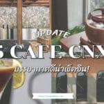 จุดเช็คอิน คาเฟ่ 5 cafe เชียงใหม่ บรรยากาศดีน่าเช็คอิน