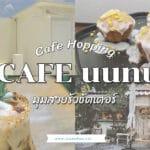 จุดเช็คอิน คาเฟ่ 5 คาเฟ่นนทบุรี Café Hopping มุมสวยรัวชัตเตอร์