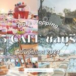 จุดเช็คอิน คาเฟ่ 5 คาเฟ่ชลบุรี Cafe Hopping ฉบับอัปเดต 2021