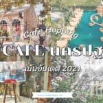 จุดเช็คอิน คาเฟ่ 5 คาเฟ่นครปฐม Cafe Hopping ฉบับอัปเดต 2021