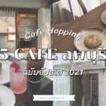 จุดเช็คอิน คาเฟ่ 5 คาเฟ่ลพบุรี Cafe Hopping ฉบับอัปเดต 2021