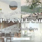 จุดเช็คอิน คาเฟ่ Cafe Hopping 5 คาเฟ่ราชบุรี แหล่งเช็กอินใหม่ใกล้กรุงเทพ