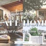 จุดเช็คอิน คาเฟ่ Café Hopping 5 คาเฟ่สไตล์โฮมมีฉบับอัปเดท 2021